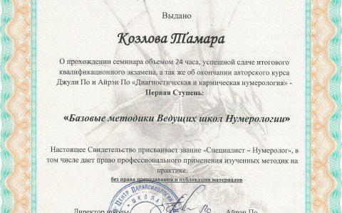 Тамара Козлова-Практический психолог, Магистр Нумерологии, Астролог